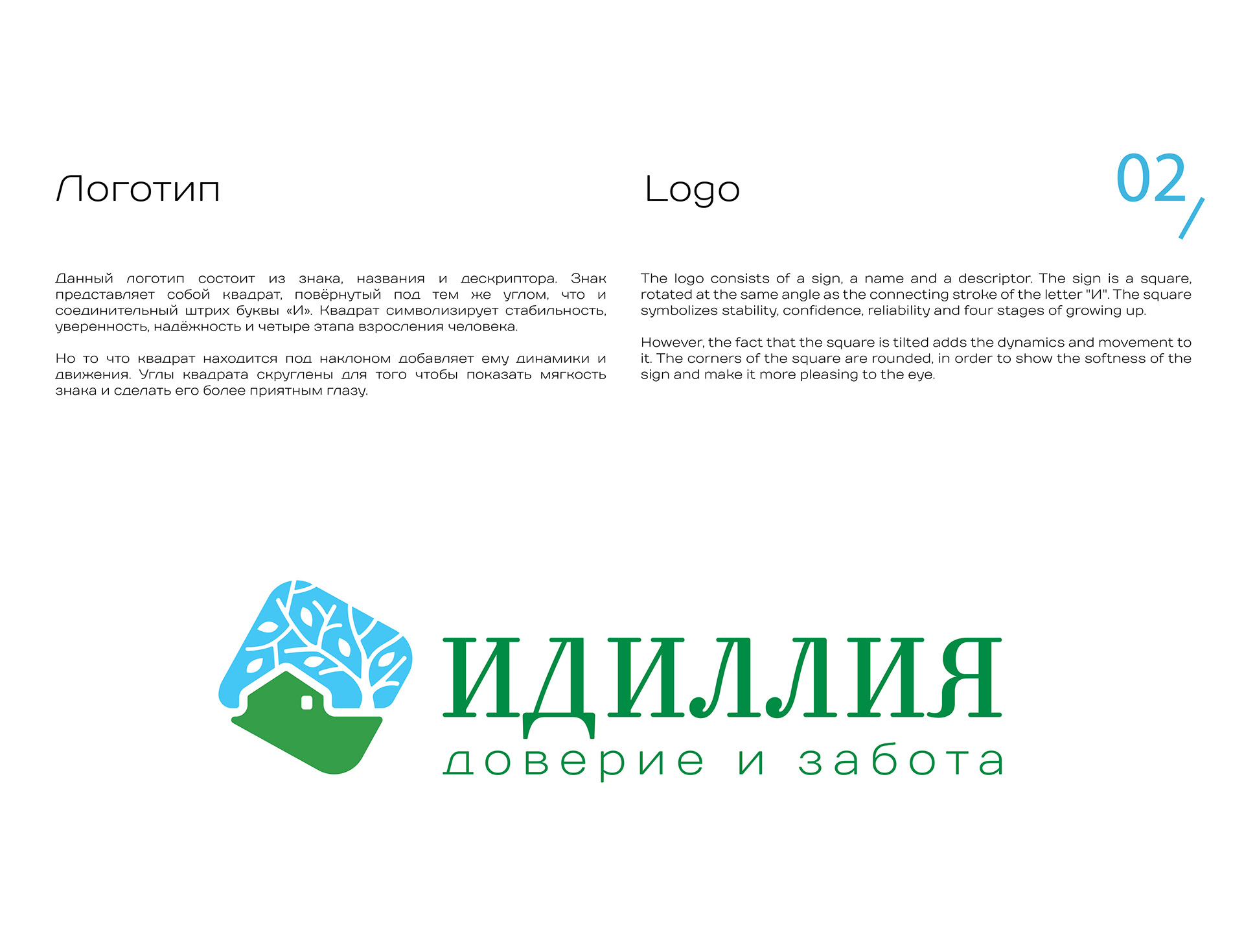 """Идиллия"" corporate identity of a nursing home"