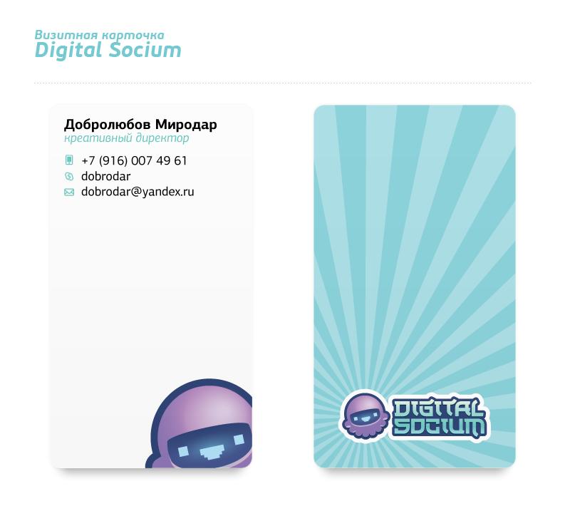 Визитка Digital Socium