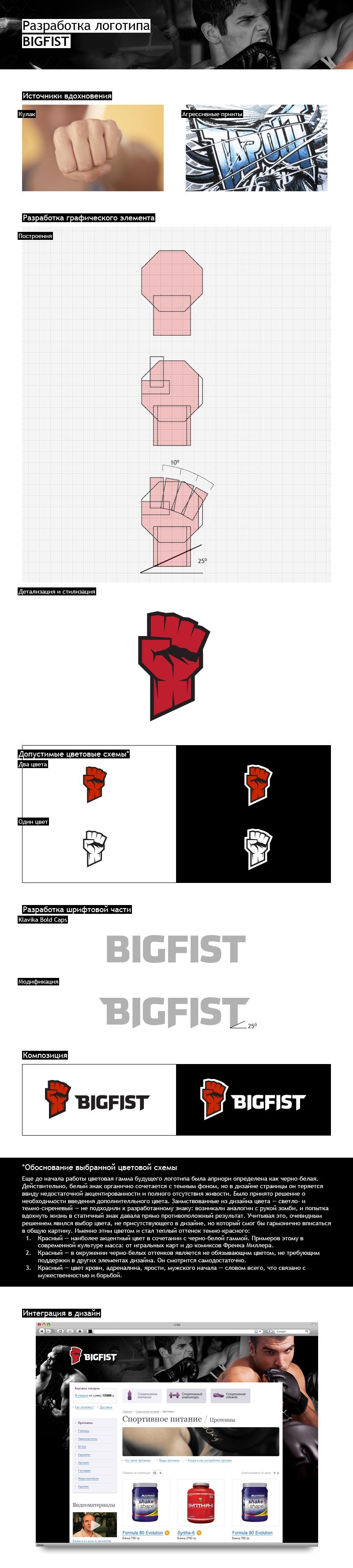 BigFist