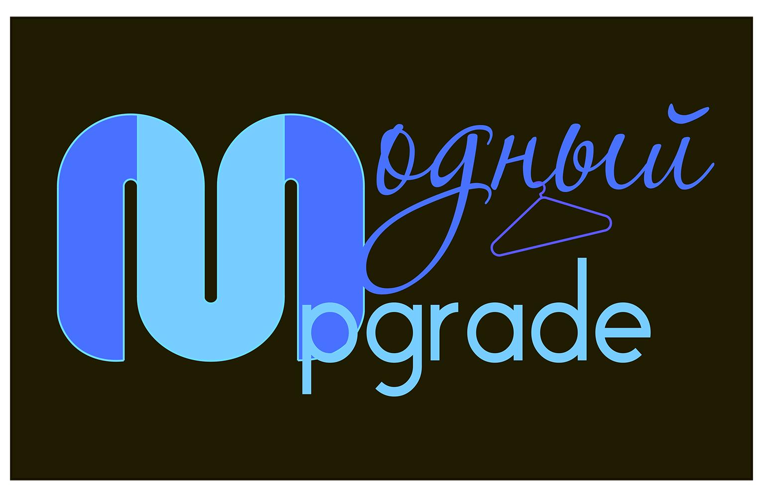 """Логотип интернет магазина """"Модный UPGRADE"""" фото f_10059483469ab8ea.jpg"""