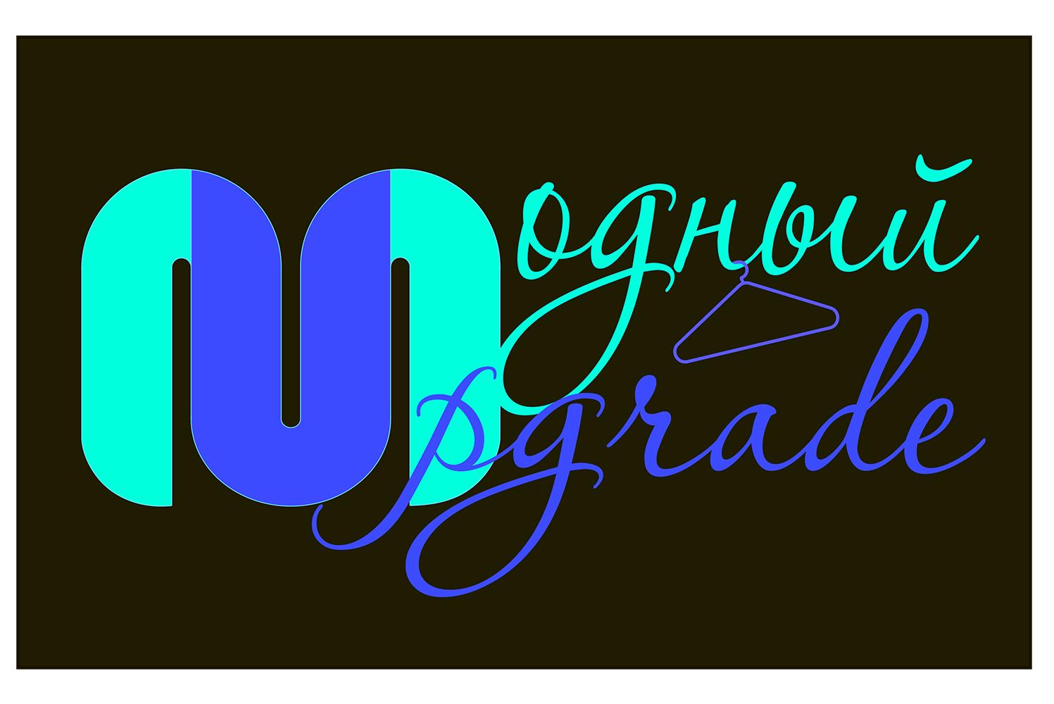 """Логотип интернет магазина """"Модный UPGRADE"""" фото f_52959482d6a244d2.jpg"""