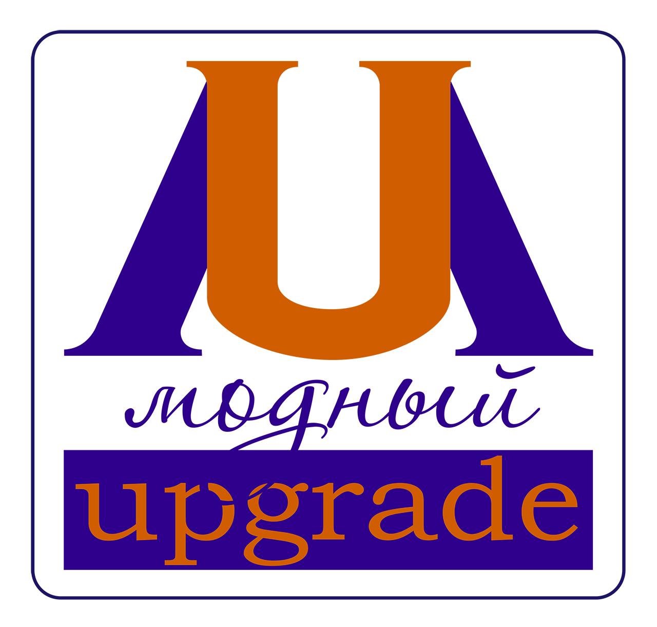 "Логотип интернет магазина ""Модный UPGRADE"" фото f_64759498570ed75c.jpg"