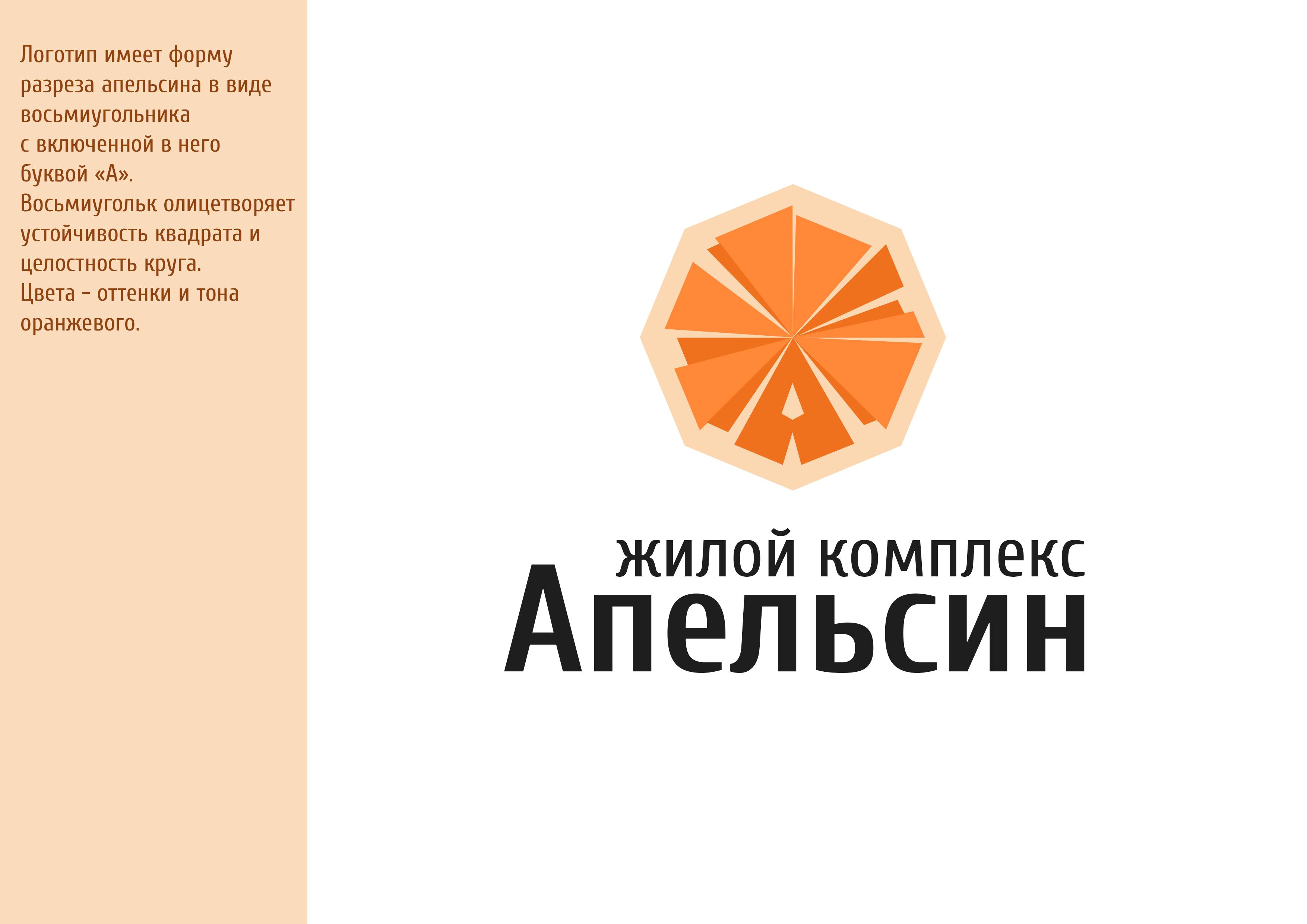 Логотип и фирменный стиль фото f_7985a633f1571ba6.jpg