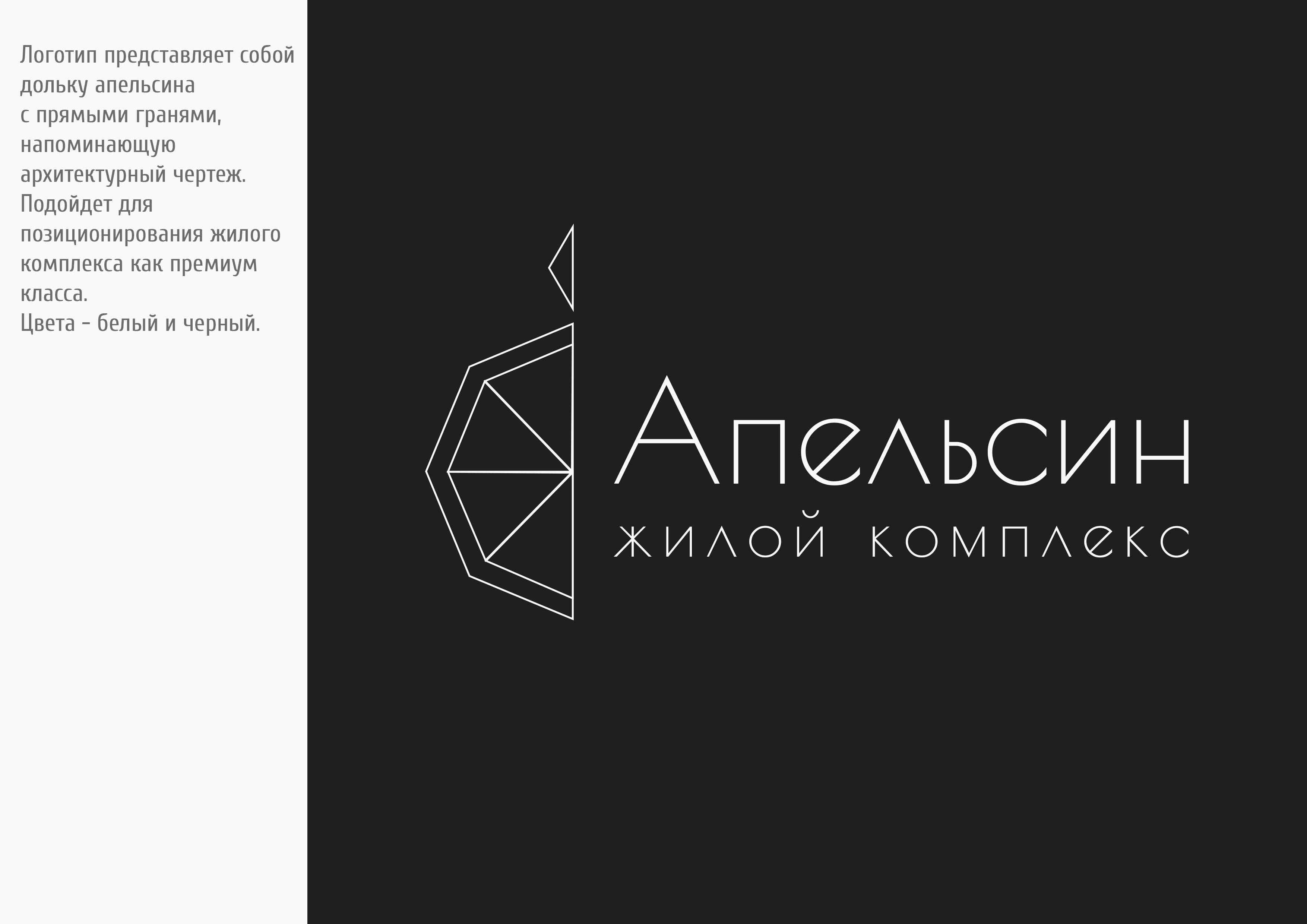 Логотип и фирменный стиль фото f_8225a633f2a055ad.jpg