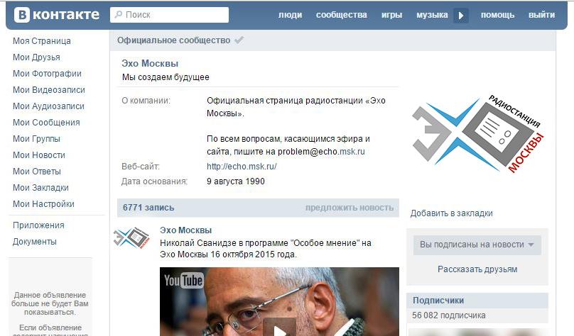 Дизайн логотипа р/с Эхо Москвы. фото f_3925623c0f2cd8f1.jpg