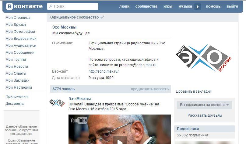 Дизайн логотипа р/с Эхо Москвы. фото f_4715623c19c89e37.jpg