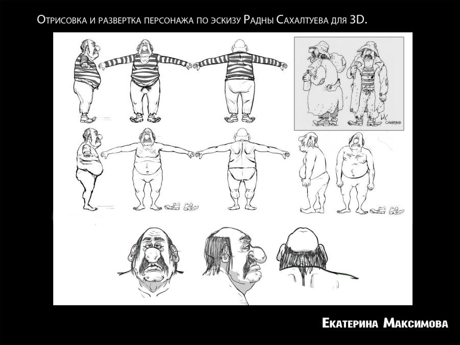 Отрисовка персонажа ( с эскиза художника ) для 3Д модели.
