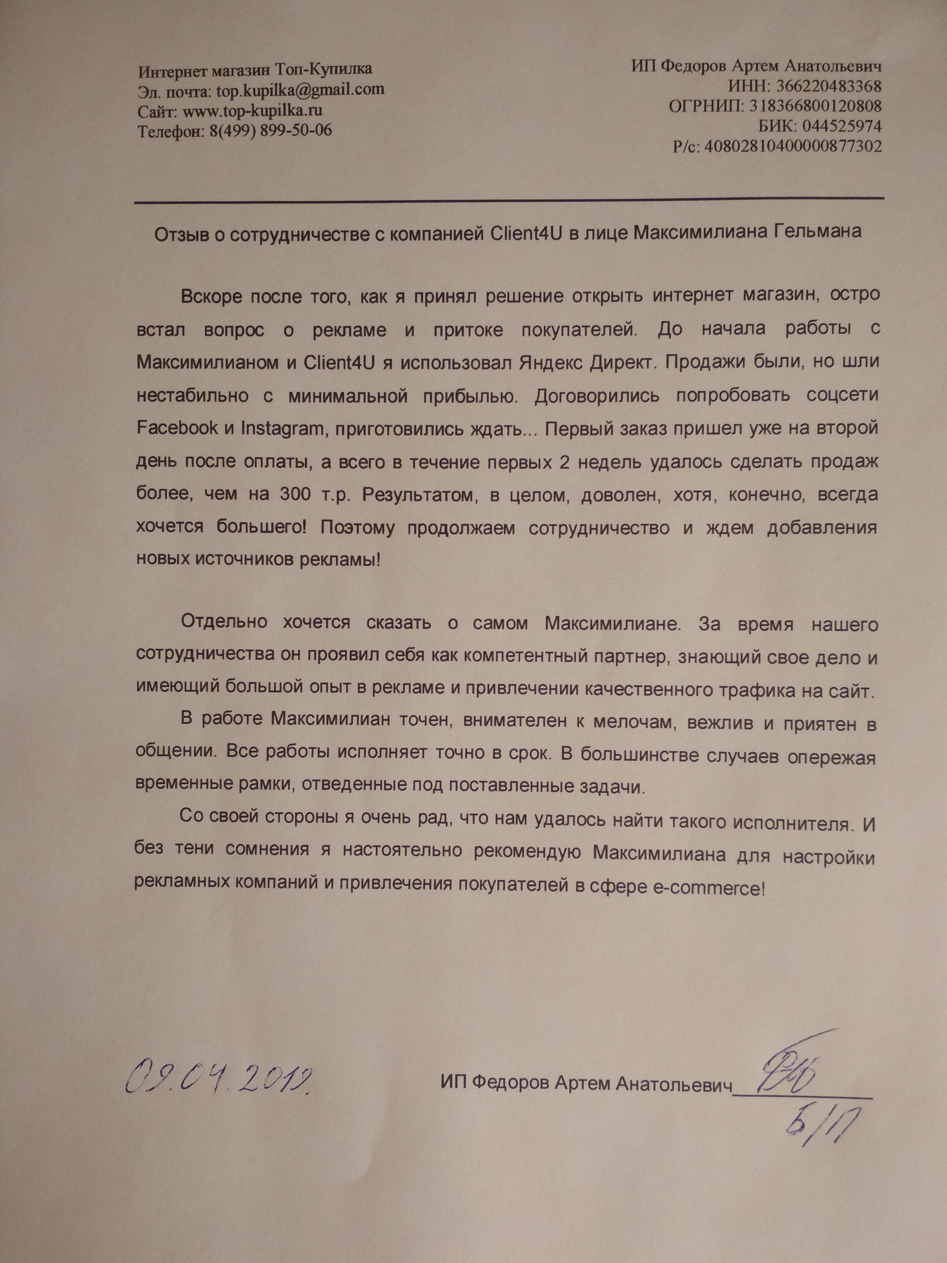 Отзыв от ИП Федоров А.А.