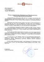 Отзыв от Лесомодуля