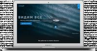 iMax - видеонаблюдение