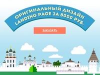 Дизайн landing page (до 10 экранов)