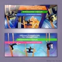 Веб-баннер (гимнастика)