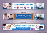 Шапка сайта (медицинский сайт про ЛОР-заболевания)