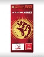 Буклет КПРФ