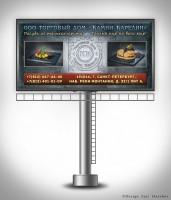 Билборд Продажа посуды