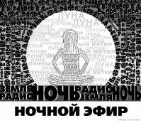 Шрифтовая композиция «Ночной эфир»