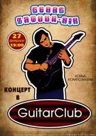 Плакат «Guitar Club»