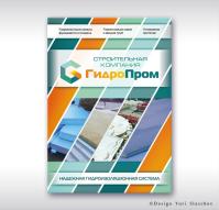 """Буклет """"ГидроПром"""" 8 страниц (разворот А3)"""