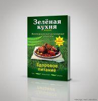 Журнал «Зелёная кухня»