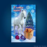 Открытка «С новым годом»
