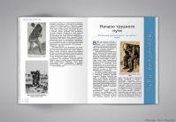 Журнал «Арт Био» (вёрстка)