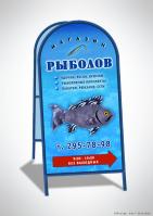 Штендер «Рыболов»