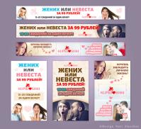 Серия баннеров для сайта быстрых знакомств