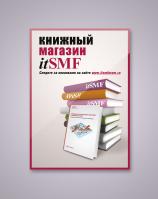 Реклама А4 для журнала