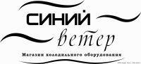 Логотип «Синий ветер»