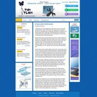 Дизайн сайта: ремонт компьютеров (4 страницы)