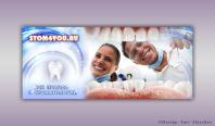 Шапка сайта (стоматология)