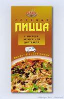Буклет «Пицца»
