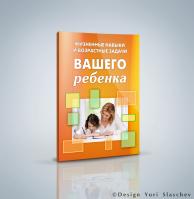Обложка книги (Жизненные навыки ребёнка)
