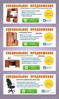 """Серия баннеров """"Специальное предложение"""""""