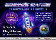 Плакат «Cosmos Dance»