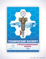 Обложка, дизайн, вёрстка технического паспорта (фильтры); 8 страниц