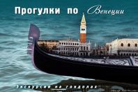 Реклама «Прогулки по Венеции»
