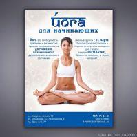 Листовка «Йога»