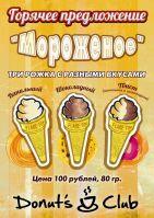 "Плакат для кофейни ""Мороженое"""