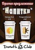 """Плакат для кофейни """"Напитки"""""""