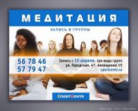 Листовка «Медитация»
