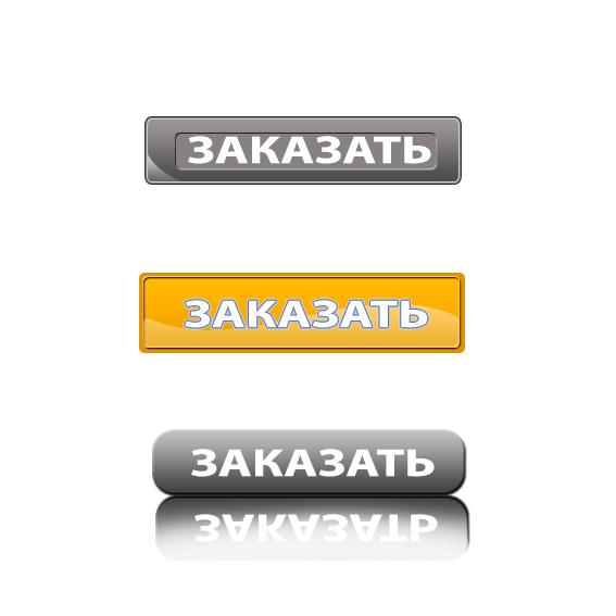Сделать 8 графических элемента (отбор на крупные заказы) фото f_13951a5cab9e4a82.jpg