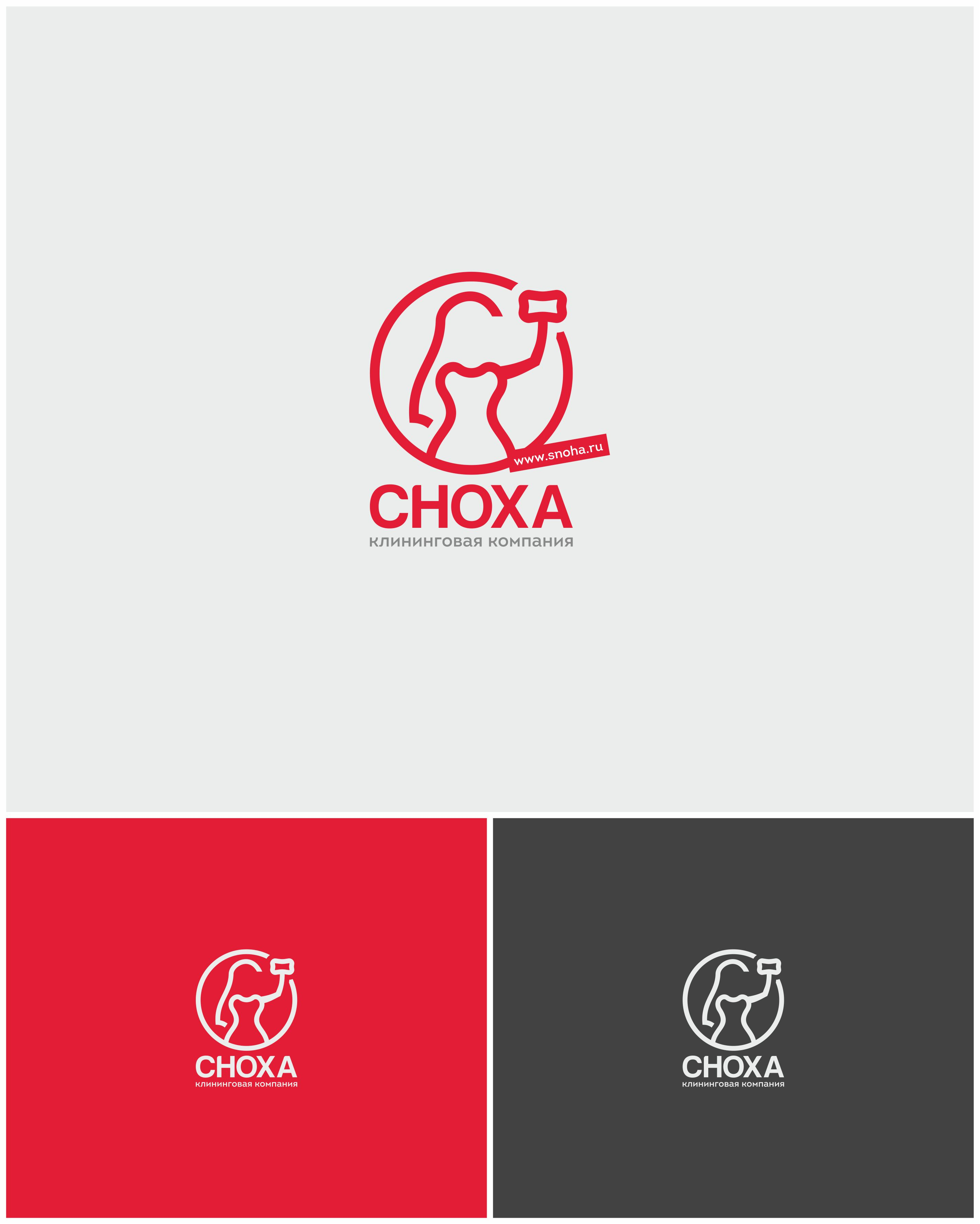 Логотип клининговой компании, сайт snoha.ru фото f_26854a5ebf8e9ef9.jpg
