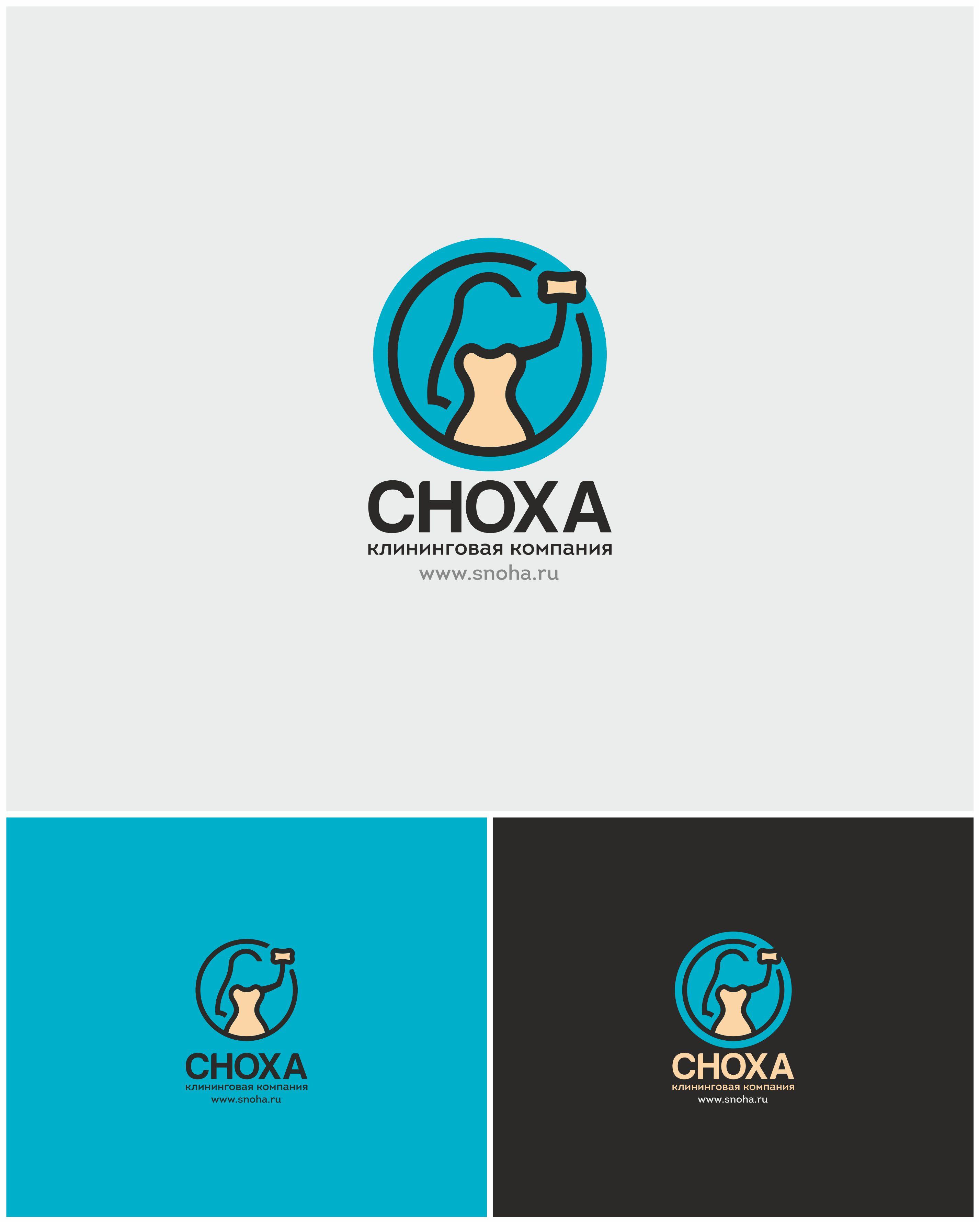Логотип клининговой компании, сайт snoha.ru фото f_90454a5ebfe78a0e.jpg