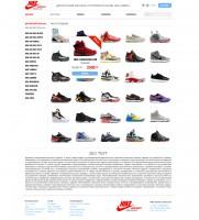 Интернет-магазин спортивной обуви