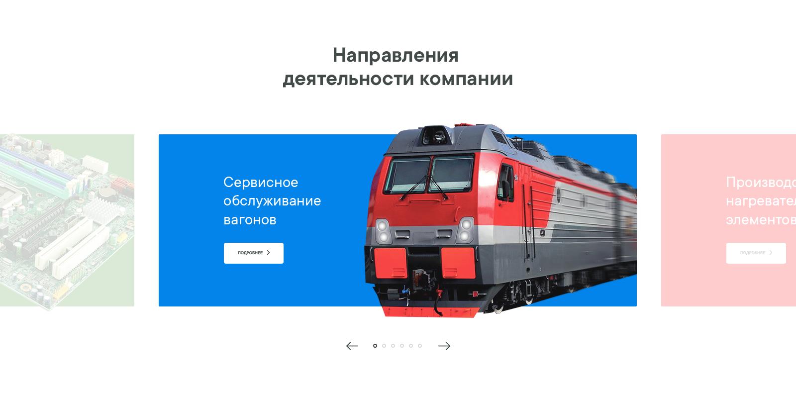Дизайн сайта-визитки компании фото f_7015d2799fa105b3.png
