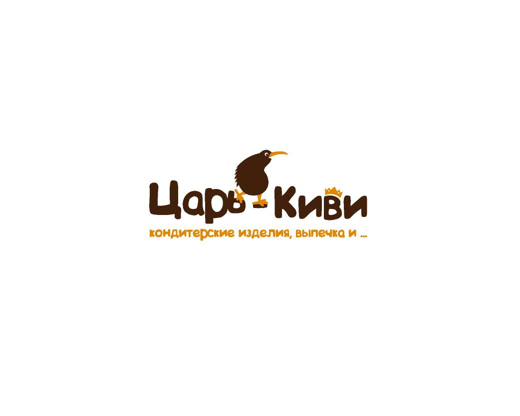 """Доработать дизайн логотипа кафе-кондитерской """"Царь-Киви"""" фото f_2615a09f0d3570cd.jpg"""
