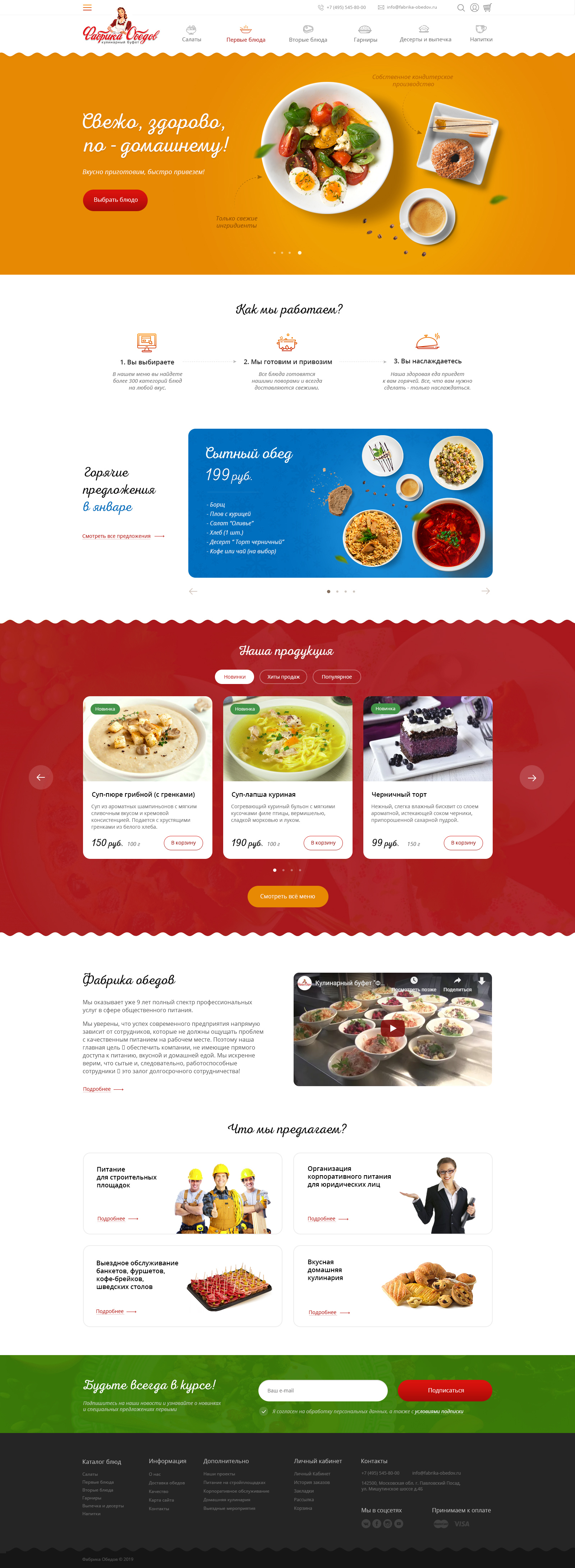 требуется разработать новый дизайн сайта  фото f_6465c4cc8836c554.jpg