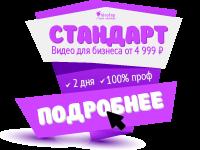 Анимационное видео для бизнеса «СТАНДАРТ»
