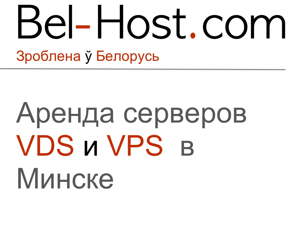 Аренда VDS серверов в Минске